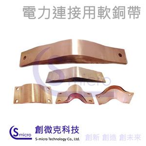電力連接軟銅帶(軟銅帶)