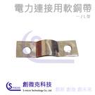 電力連接用軟銅帶(軟銅帶)