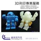 3D列印專業服務-教學用途-學生藝術品設計、教師教具、學生作業、作品參展、專題論文成果