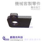 機械整合加工製作 - 台製 自主開發 客製化