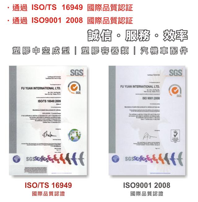 福源國際 塑膠中空成型 專業製造 品質有保障    通過ISO/ST 16949 國際品質認證
