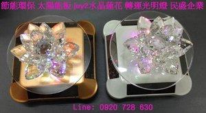 轉運光明燈節能環保太陽能LED水晶蓮花燈3