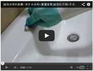 【寶采田】強效水垢去除劑~快速去除手龍頭.玻璃水垢+地板皂垢+馬桶尿垢好沖洗