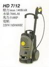 HD 7/12 商用冷水高壓清洗機