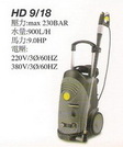 HD 9/18 商用冷水高壓清洗機