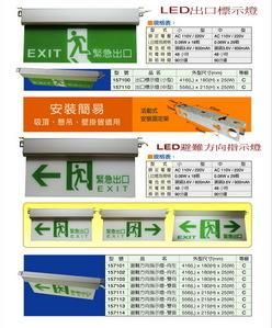 LED出口標示燈及避難方向指示燈(1:3)