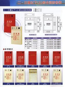 綜合消防防栓箱