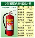 ABC手提式乾粉滅火器 10P  個別認證 (附掛勾)