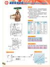 太平龍頭(消防栓閥)-滅壓型