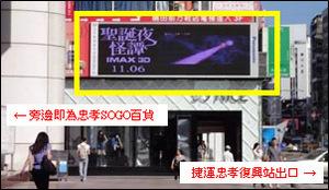 忠孝sogo百貨商圈電視牆