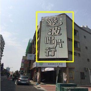 台南市公園北路口  -戶外廣告看板 出租
