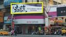 高雄市-三多路vs文衡路口-戶外廣告看板 出租