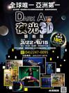 【台中DARK ART夜光3D藝術展】