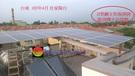 陽台 露台 透天厝頂樓 太陽能採光罩 建置太陽能發電設備 太陽能發電廠 屋頂太陽能