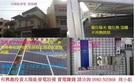 嘉義新港鄉9.5KW透天屋頂太陽能發電系統