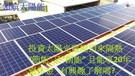 105年太陽能投資商機 綠色能源