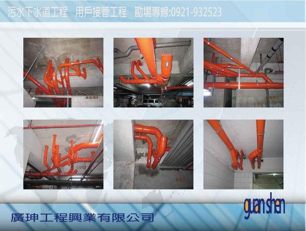污水下水道工程、 配管工程