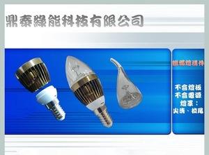 LED E27 蠟燭燈 4W