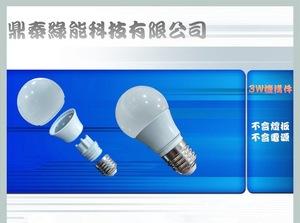 LED 3W E27 燈泡 LED 各類燈具配件,燈殼,套件銷售!