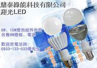 (((迎光照明 LED 維修 專區