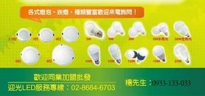 迎光 LED 照明   免費現場全屋規劃分期0 限時優惠中
