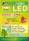迎光照明LED燈泡   單價150元買10再送1 最低價單顆只要136元   另有現場全屋規劃分期0