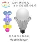 『LED燈泡』15W燈泡 高瓦數燈泡 大功率燈泡