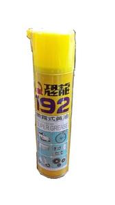噴霧式黃油(恐龍192)