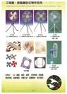工業用風扇系列