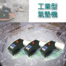 工業級緩衝氣墊製造機【SW202/AC200】