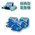 【MINI AIR Clasi】桌上型緩衝氣墊製造機