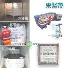 貨櫃束緊帶 黏貼式固定帶 專用於化學櫃、50加侖桶、冷凍櫃