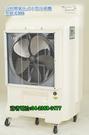立地牌氣化式中型冷風機冷風扇水冷扇冰風扇