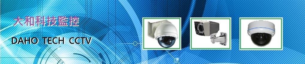 監視器, 監控系統, 行車記錄器, 車載式錄影主機