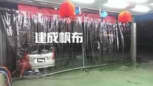 洗車透明帆布遮風帆布