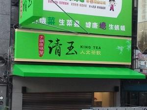 清玉連鎖飲料店