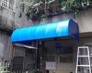 固定式遮雨棚-住家