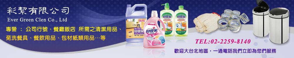 清潔用品, 洗衣精, 垃圾袋, 抽取式衛生紙