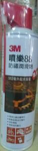 3M防銹潤滑劑