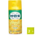 【妙管家】噴霧式液體芳香劑(檸檬芳香劑 )300ml*2