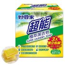 妙管家-超能植萃洗衣皂220g X3入*2