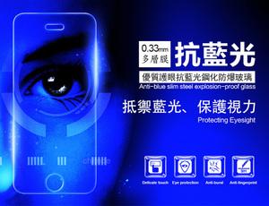 蘋果 apple iPhone 5 5S 5C抗藍光鋼化玻璃保護貼