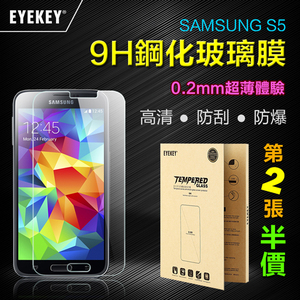 三星Samsung s5鋼化玻璃保護貼 保護膜 9H/2.5D/0.2mm 防爆 抗刮 抗指紋【第2