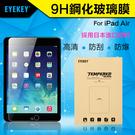 蘋果iPad air鋼化玻璃保護貼0.33mm