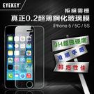 蘋果iPhone 5/5s/5c 0.2mm超薄防爆鋼化玻璃保護貼 保護膜