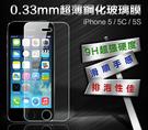 蘋果 apple iPhone 5 5S 5C抗指紋鋼化玻璃保護貼0.33mm
