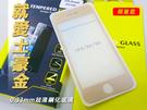 iPhone 5/5s/5c 0.33mm土豪金鋼化玻璃保護貼