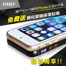 EYEKEY蘋果 iPhone 5/5s超薄圓弧金屬邊框保護殼【擁有iPhone 6圓弧手感】送玻璃