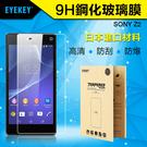 Sony z2 抗指紋防爆鋼化玻璃保護貼/保護膜 手機玻璃膜 2.5D/0.33mm / 9H