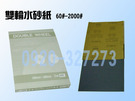 雙輪牌水砂紙、雙輪砂紙、DOUBLE WHEEL砂紙、雙輪水砂紙